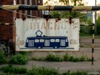 Санкт-Петербург. Предупреждающая табличка на территории музея ГЭТ