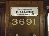 Санкт-Петербург. ЛМ-49 №3691