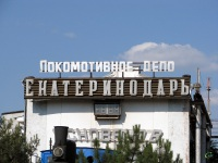 Краснодар. Локомотивное депо Екатеринодаръ
