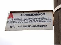 Витебск. Трудности перевода