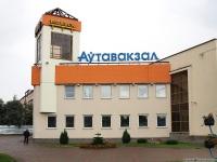Витебск. Витебский автовокзал