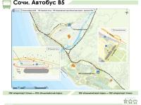 Сочи. Маршрут В5 ТПУ Аэропорт Сочи - ТПУ Олимпийский парк