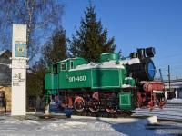 Львов. 9П-460