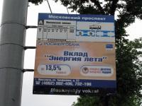 Ярославль. Троллейбусный маршрутоуказатель на остановке Московский проспект