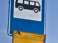 Псков. Аншлаг автобусной остановки «Улица Колокольная»