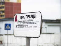 Витебск. Аншлаг автобусной остановки «Улица Правды»