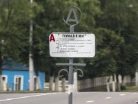 Витебск. Аншлаг автобусной остановки «Гимназия № 4»