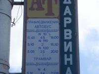 Шахты. Старый совмещенный автобусно-трамвайный маршрутоуказатель
