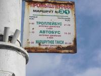 Шахты. Автобусно-троллейбусный маршрутоуказатель