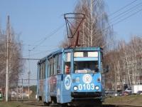 Набережные Челны. 71-605 (КТМ-5) №0103