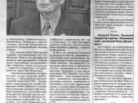 Лев Найговзин - ровесник таганрогского трамвая