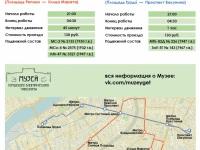 Санкт-Петербург. Информация о маршрутах музейного транспорта