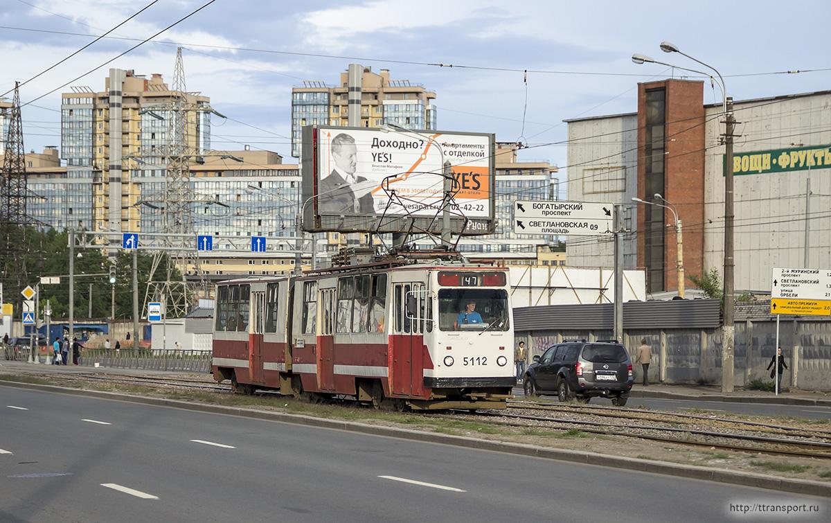 Санкт-Петербург. ЛВС-86К №5112