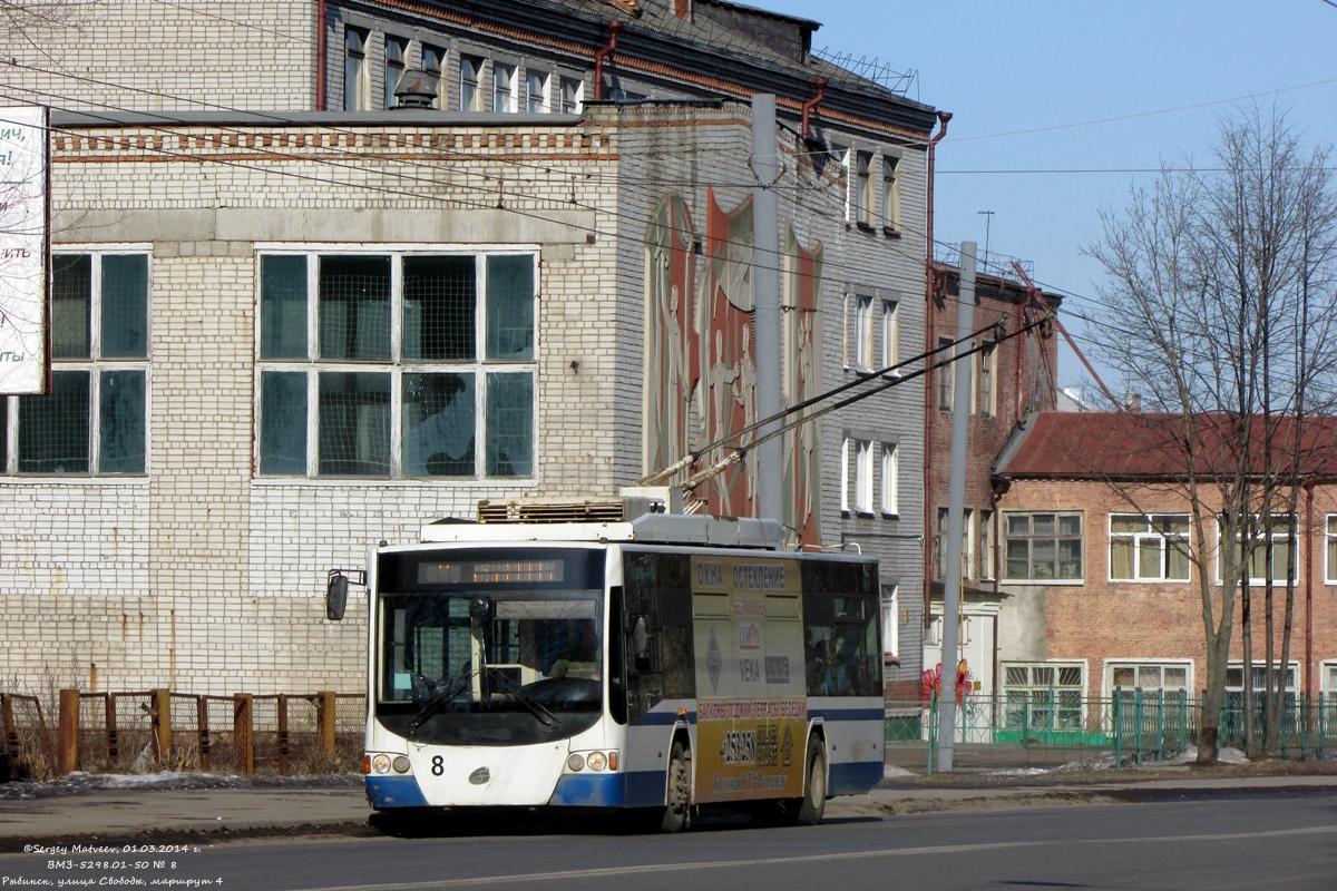 Рыбинск. ВМЗ-5298.01 №8