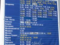 алишер файз иваново-владимир расписание автобусов цена 2015 говорят