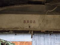 Витебск. Трамвайное депо