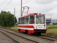Санкт-Петербург. 71-134А (ЛМ-99АВ) №0543