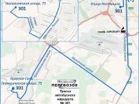 Санкт-Петербург. 1 августа открыт новый автобусный маршрут № 301 (Улица Костюшко - Красное Село, Геологическая улица, 75)
