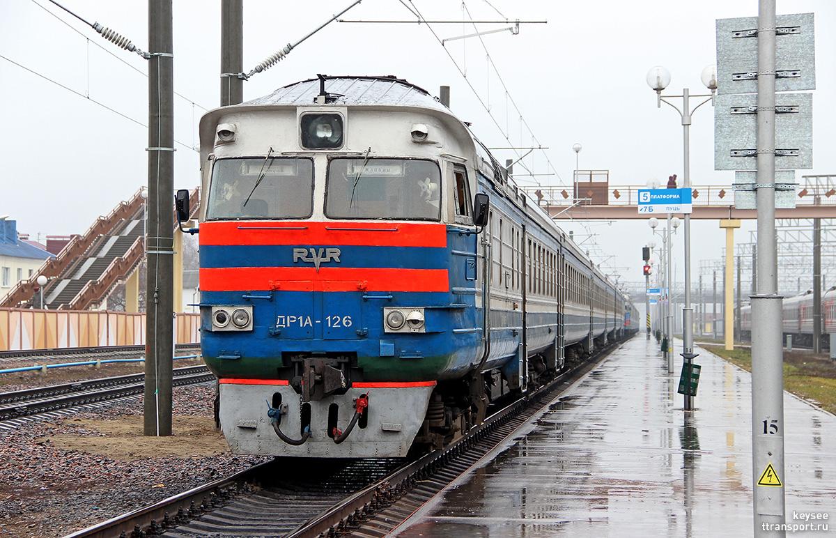 Жлобин. ДР1А-126