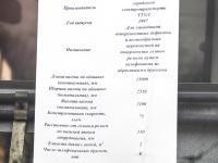 Витебск. РШМ №РШ-1