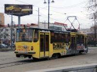 Екатеринбург. 71-405 №005