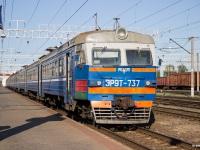 Орша. ЭР9Т-737