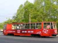 Комсомольск-на-Амуре. 71-132 (ЛМ-93) №44