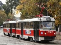 Москва. Tatra T3 (МТТА-2) №2301, Tatra T3 (МТТА-2) №2302