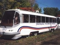 Москва. ТМРП-1 №2813