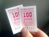Николаев. Юбилейные абонементные талоны