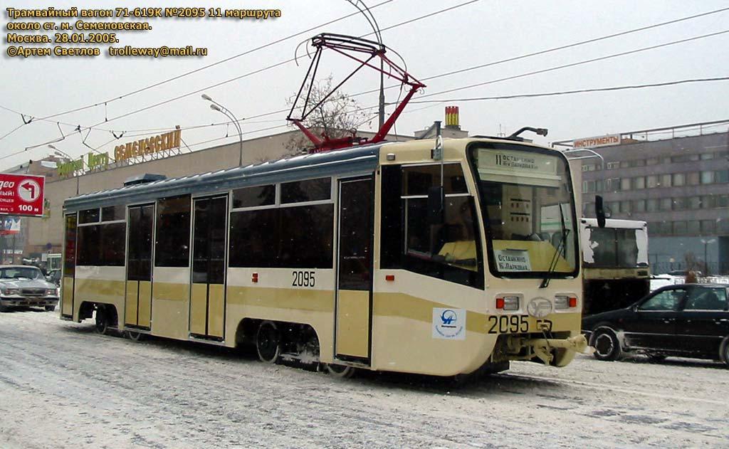 Москва. 71-619К (КТМ-19К) №2095