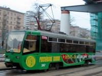 Москва. 71-619К (КТМ-19К) №2007