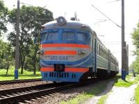 Харьков. ЭР2-644