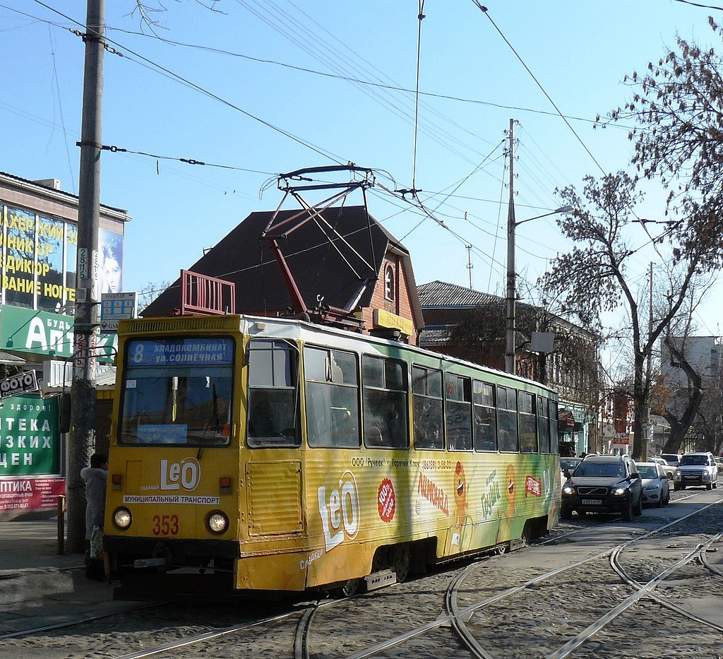 Краснодар. 71-605У (КТМ-5У) №353
