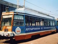 Луганск. ЛТ-10 №205