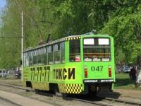 71-608КМ (КТМ-8М) №047