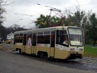 Москва. 71-619К (КТМ-19К) №2046