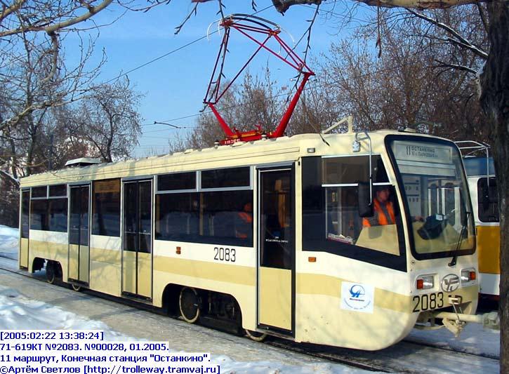 Москва. 71-619КТ (КТМ-19КТ) №2083