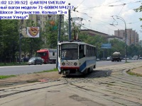 Москва. 71-608КМ (КТМ-8М) №4217