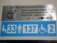 71-911 №003