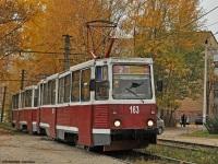 Смоленск. 71-605 (КТМ-5) №163, 71-605 (КТМ-5) №172