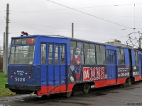 Санкт-Петербург. ЛВС-86К №5028