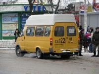 Таганрог. ГАЗель (все модификации) са122