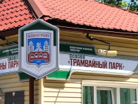 Минск. Логотип «Минсктранса» на вывеске трамвайного парка