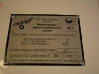 Москва. МТрЗ-6232 №3690
