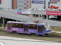 Екатеринбург. 71-405 №014