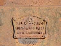 Переславль-Залесский. Заводская табличка на грузовой платформе: Коломенский завод, постройка 1928 года