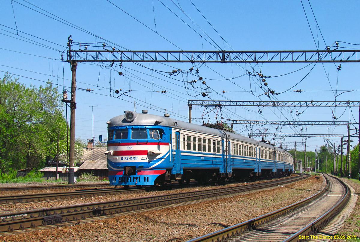 Харьков. ЭР2-548