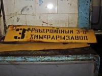 Хабаровск. Трафарет не обслуживаемого ныне трамвайного маршрута № 3 очутился в ангаре депо № 2, которое никогда не обслуживало данный маршрут :)