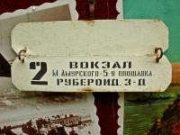 Хабаровск. Задний боковой трафарет трамвайного маршрута № 2 на борту вагона РВЗ-6М2